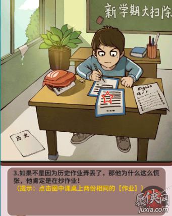中国式班主任第1关 假期作业攻略