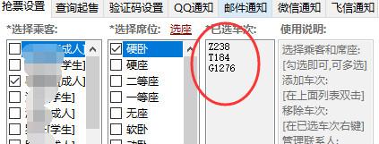 12306分流抢票怎么使用 12306分流抢票使用方法