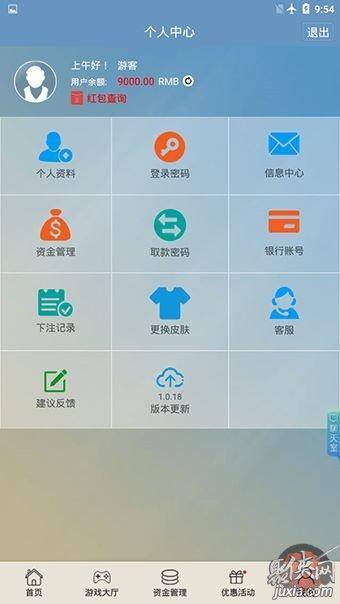 国民彩票app