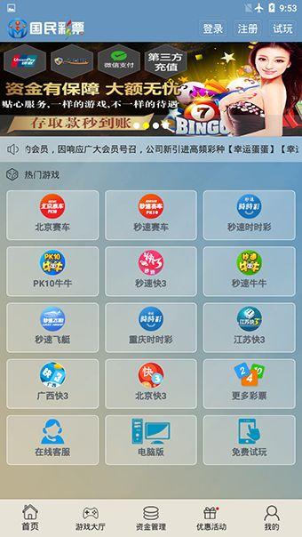 国民彩票app截图