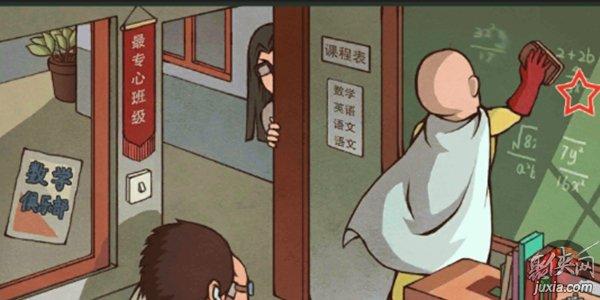 中国式班主任第3关 上课违纪攻略