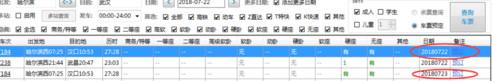12306分流抢票怎么添加多个日期 分流抢票添加日期