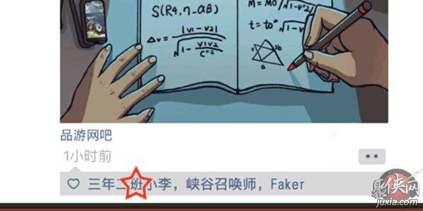 中国式班主任第5关通关技巧 出入网吧攻略