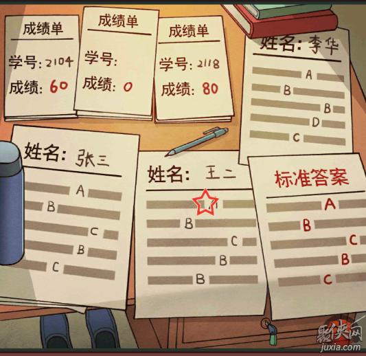 中国式班主任第11关通关技巧 改卷攻略
