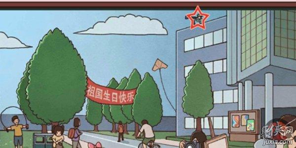 中国式班主任第21关通关技巧 公区破坏攻略