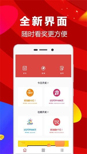 335彩票app截图