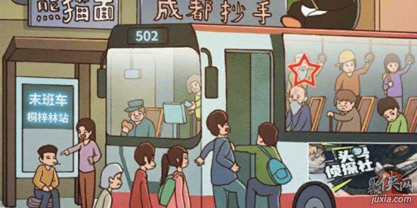 中国式班主任第23关公交站攻略 第23关玩法