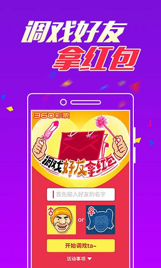 767彩票app截图