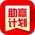 彩票助赢计划app