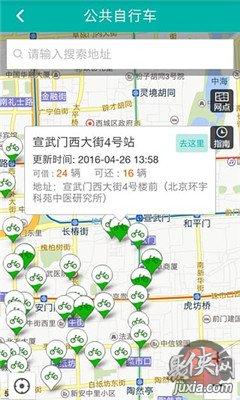 北京交通服务平台