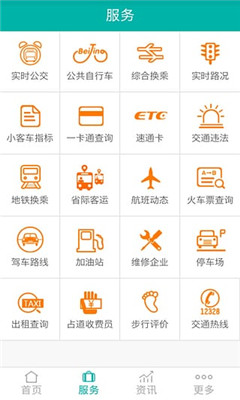北京交通服务平台截图