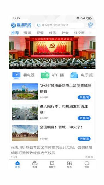 晋城新闻截图
