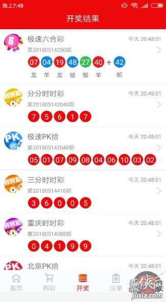 彩7彩票app