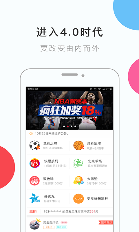 234彩票app官网下载截图