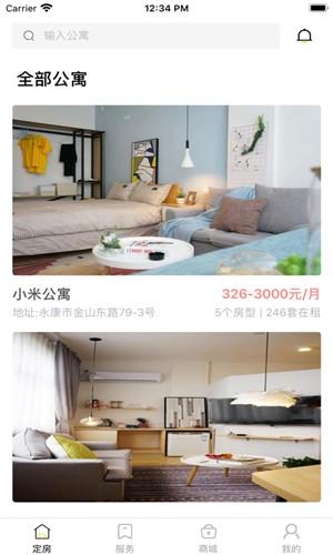 8901公寓截图