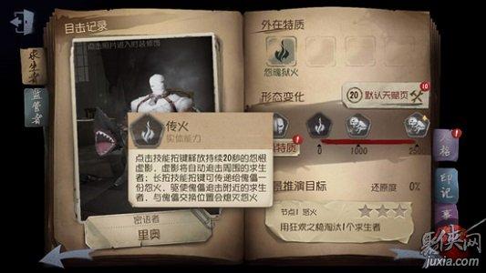 第五人格厂长里奥贝克攻略与玩法