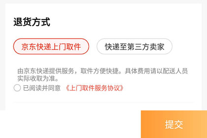 京东退货运费怎么计算 退货费用算法详细介绍