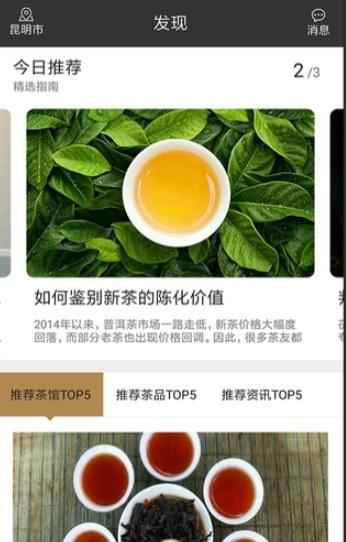 孔雀茶馆截图