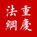12348重庆法网