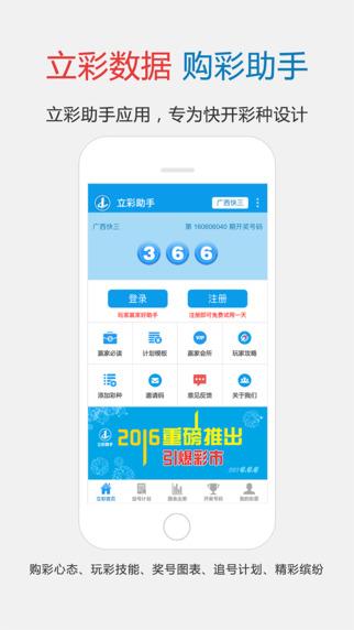 1216彩票app