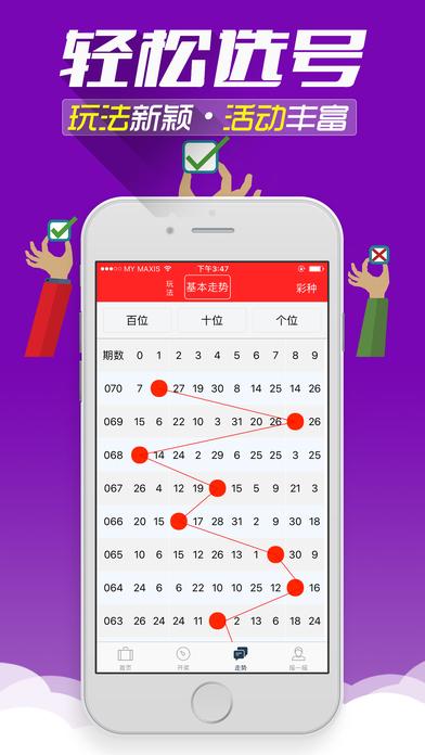 6234彩票手机版