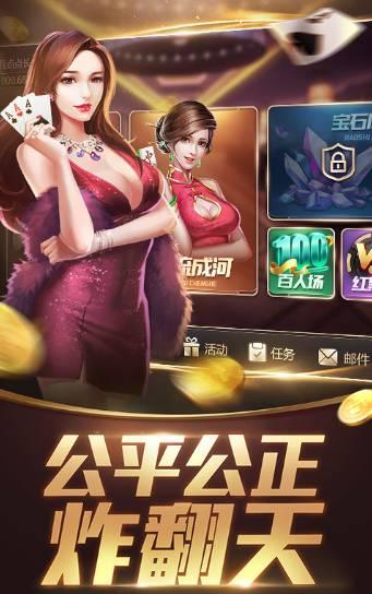 北斗棋牌官网下载截图
