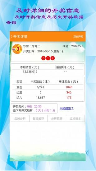 U9彩票最新版截图