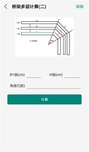桥架弯头计算器截图