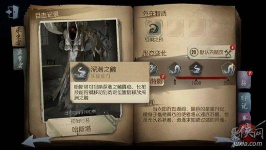 第五人格黄衣之主哈斯塔攻略与玩法
