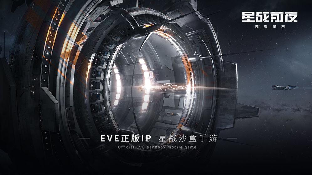 EVE星战前夜:无烬星河新手应该如何玩 新手攻略