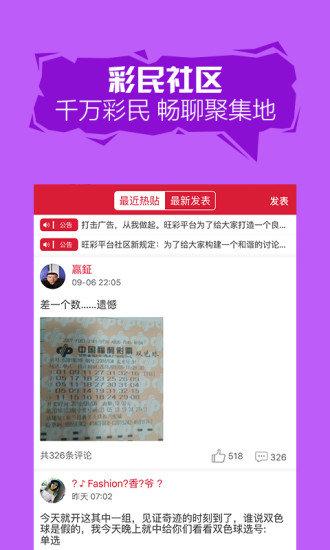 099彩票安卓版截图