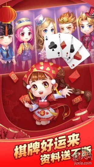 众乐游棋牌最新版