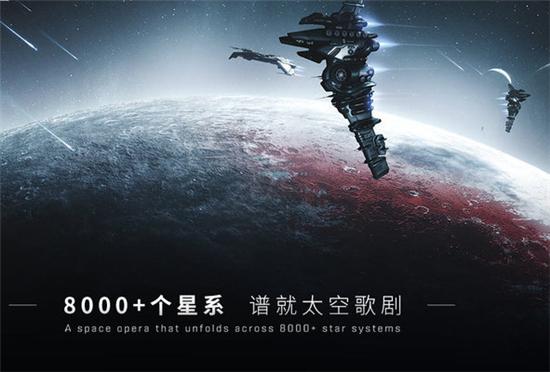 EVE星战前夜:无烬星河运行需要的配置是什么 运行环境配置