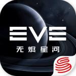 eve星战前夜:无烬星河正式服