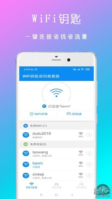 WiFi钥匙密码查看器