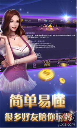 南通棋牌app