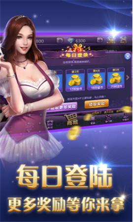 南通棋牌app截图