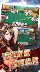 水浒传棋牌app