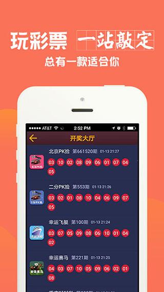 牛票票app