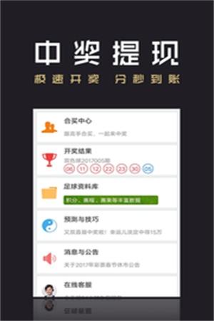 U9彩票官方版