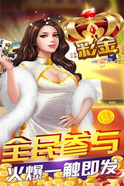 欢乐谷棋牌最新版
