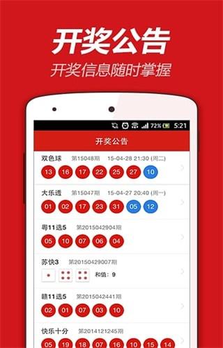 111cc彩票app