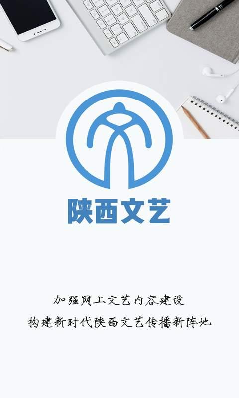 陕西文艺截图