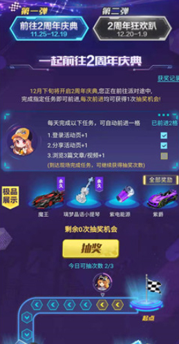 QQ飞车2周年活动 2周年活动玩法