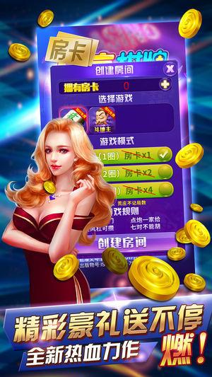 皇后棋牌手机版截图