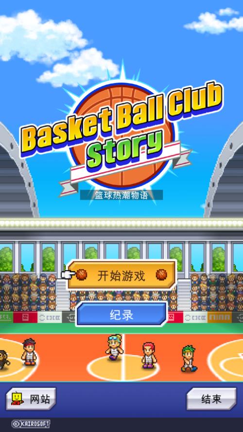 篮球热潮物语截图
