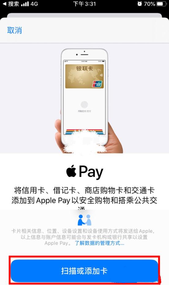 apple pay如何使用公交卡 apple pay公交卡开通及使用教程