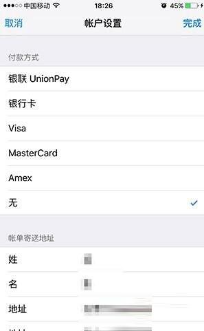 apple pay怎么解绑银行卡 apple pay解绑银行卡教程