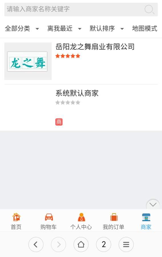华夏广场舞截图