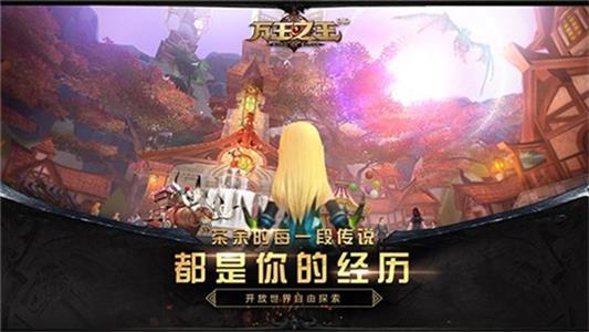 万王之王3D截图